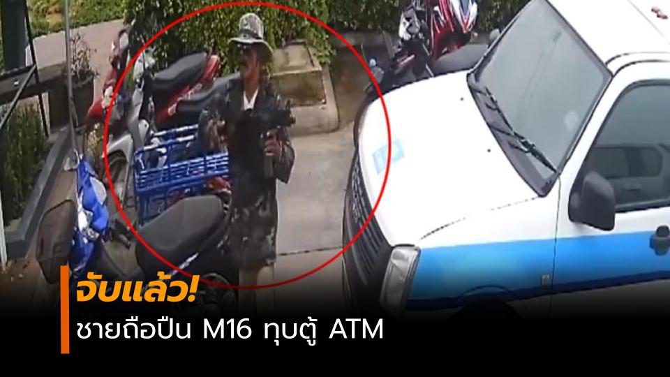 แตกตื่น! ชายแบกปืน M16 ทุบตู้ ATM ฉุนกดเงินไม่ได้