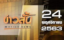 ข่าวสั้น Motion News Break 1 24-11-63