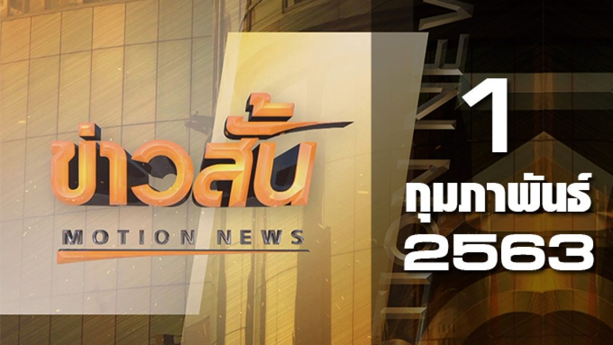 ข่าวสั้น Motion News 01-02-63