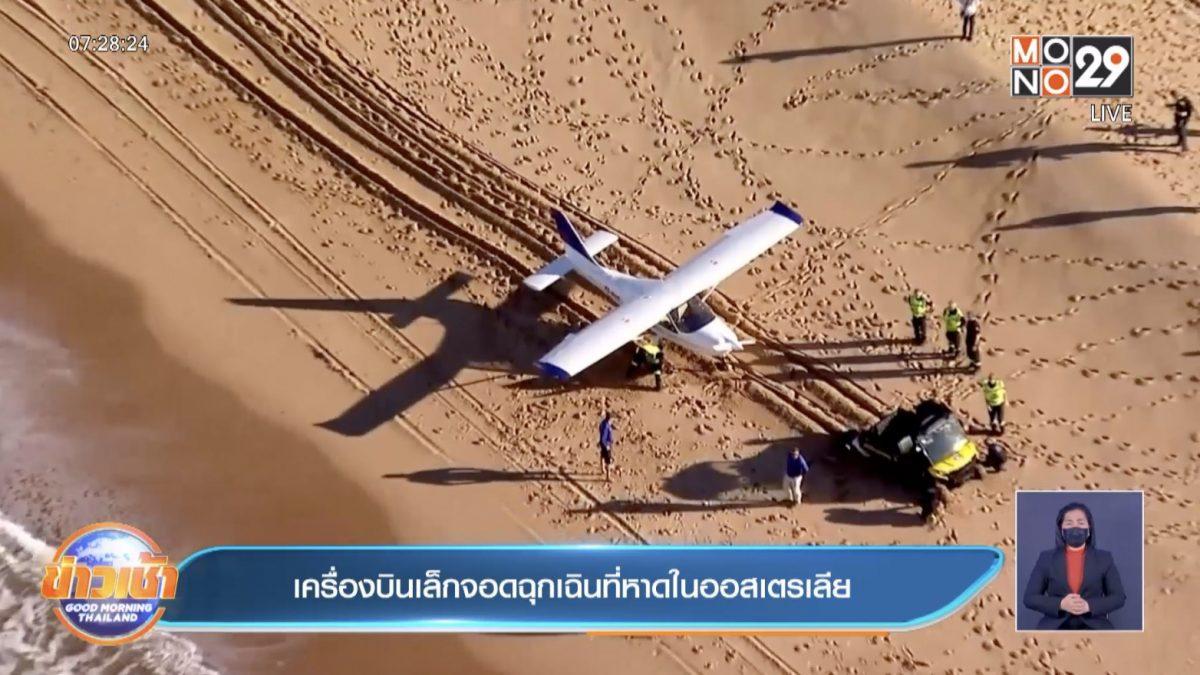คลิปเครื่องบินเล็ก จอดฉุกเฉินบนชายหาด ในออสเตรเลีย