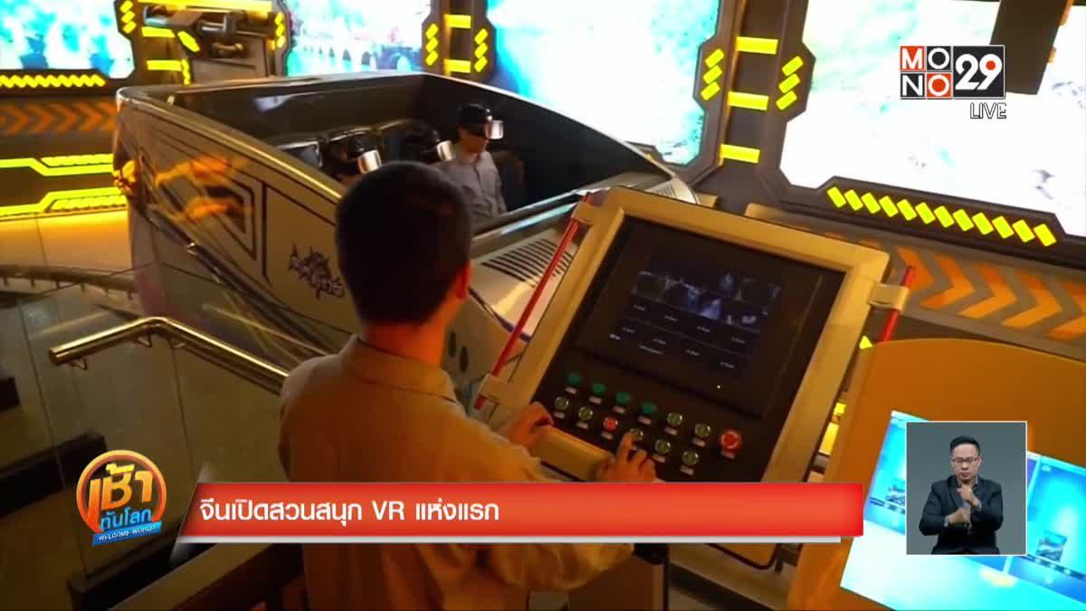 จีนเปิดสวนสนุก VR แห่งแรก