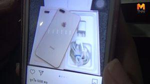 อุทาหรณ์ซื้อของออนไลน์ สาวเสียท่าสั่งซื้อสมาร์ทโฟน สุดท้ายโอนเงินฟรี!!