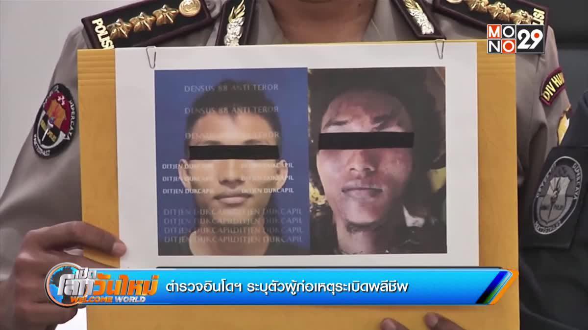 ตำรวจอินโดฯ ระบุตัวผู้ก่อเหตุระเบิดพลีชีพ