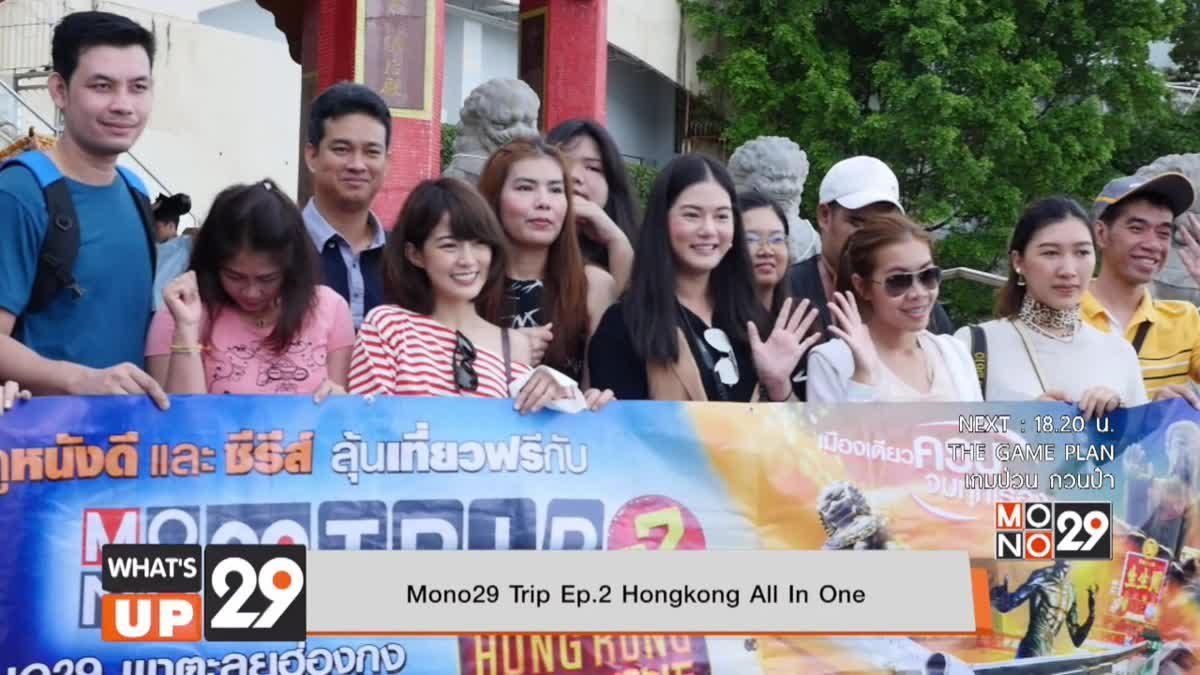 Mono29 Trip Ep.2 Hongkong All In One
