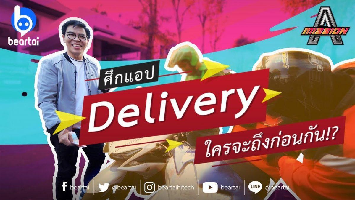 MissionA สั่งอาหาร Delivery เจ้าไหน (แว๊น) หายหิวเร็วที่สุด!