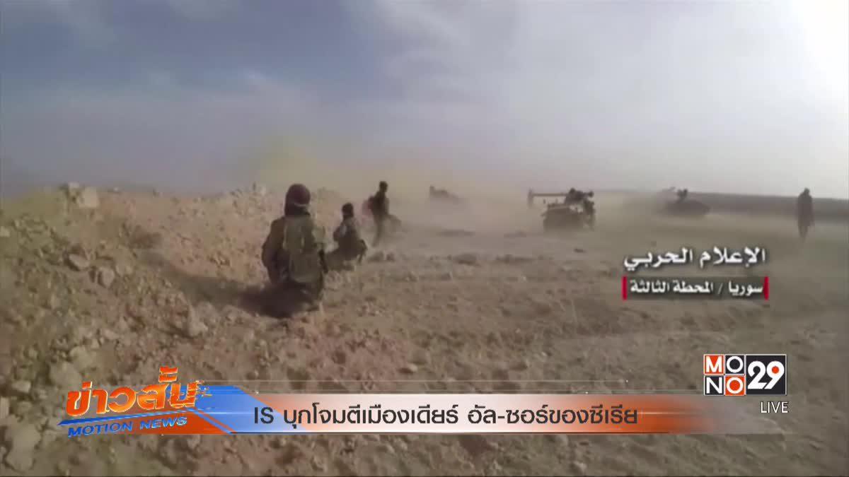 IS บุกโจมตีเมืองเดียร์ อัล-ซอร์ของซีเรีย