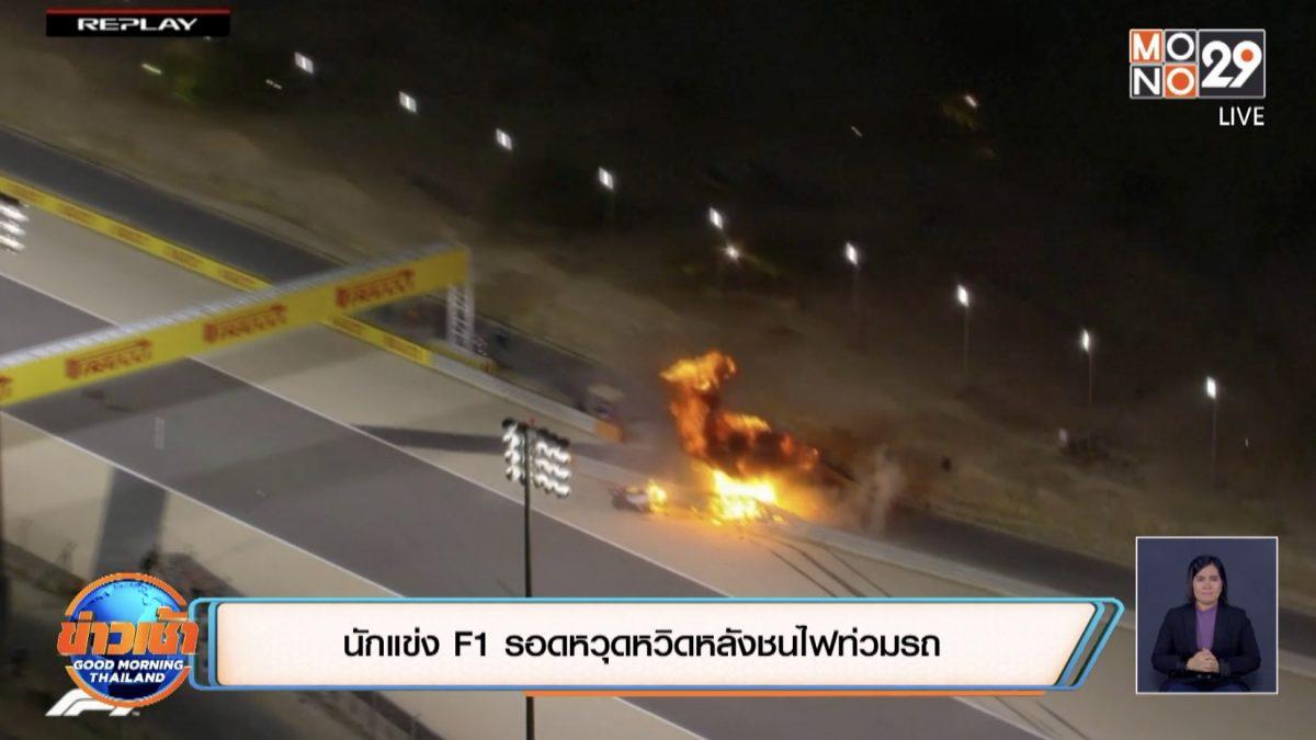 นักแข่ง F1 รอดหวุดหวิดหลังชนไฟท่วมรถ