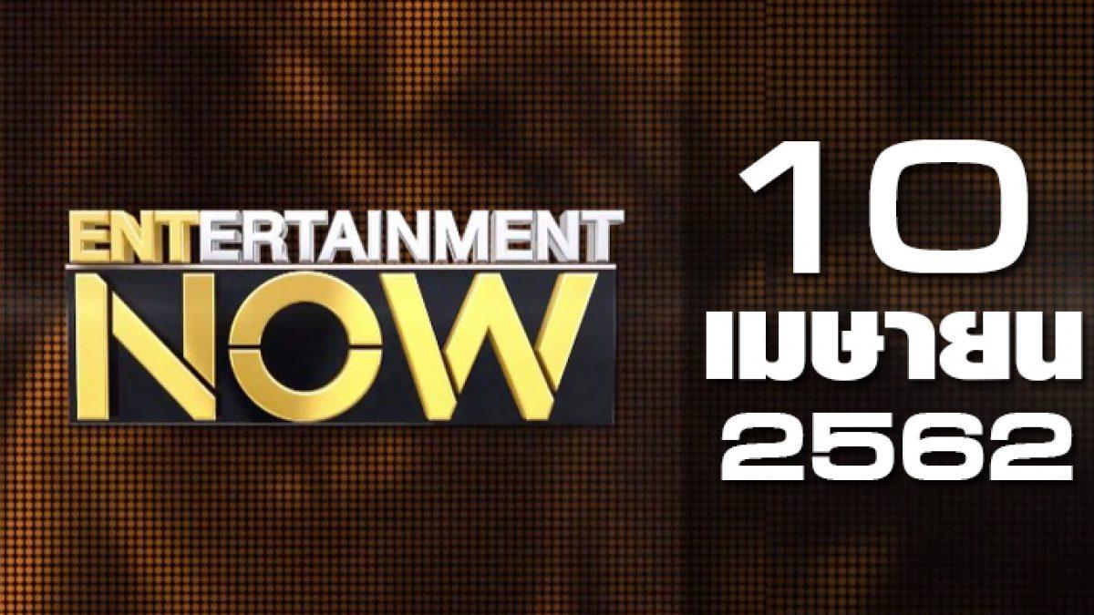 Entertainment Now 10-04-62