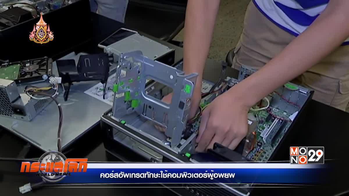 คอร์สอัพเกรดทักษะใช้คอมพิวเตอร์ผู้อพยพ