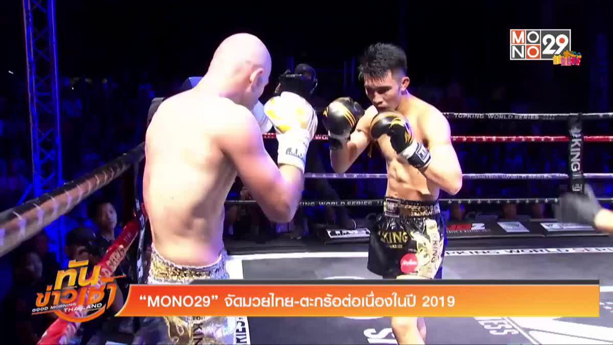 """""""MONO29"""" จัดมวยไทย-ตะกร้อต่อเนื่องในปี 2019"""