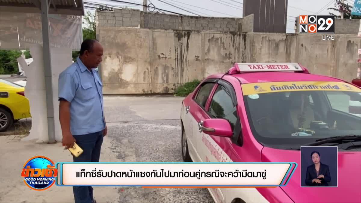แท็กซี่รับปาดหน้าแซงกันไปมาก่อนคู่กรณีจะคว้ามีดมาขู่