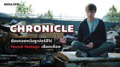 Chronicle : ย้อนรอยหนังซูเปอร์ฮีโร่ found footage เลือดเดือด