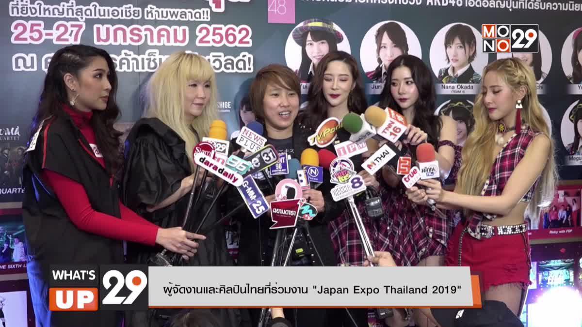 """แถลงข่าว """"JAPAN EXPO THAILAND 2019""""มหกรรมญี่ปุ่นที่ยิ่งใหญ่ที่สุดในเอเชีย"""
