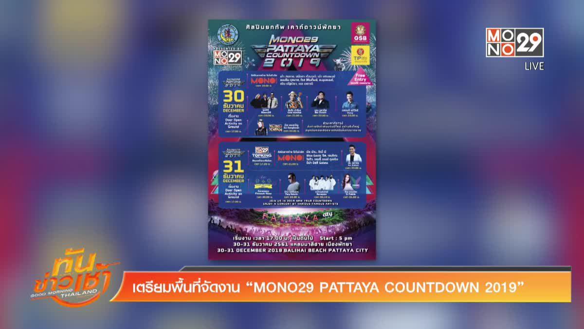 """เตรียมพื้นที่จัดงาน """"MONO29 PATTAYA COUNTDOWN 2019"""""""