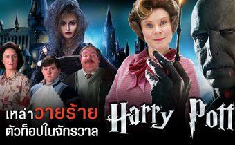 เหล่าวายร้ายตัวท็อปในจักรวาล Harry Potter จะกลับมาพบกับทุกคนอีกครั้ง!!