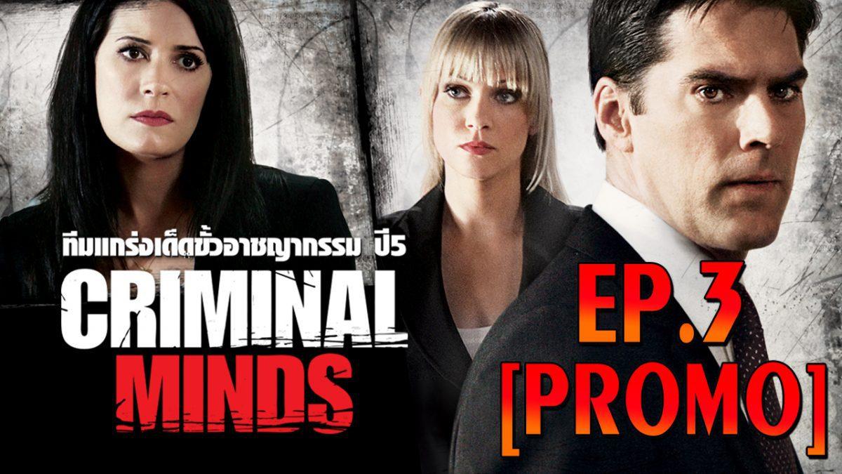 Criminal Minds ทีมแกร่งเด็ดขั้วอาชญากรรม ปี 5 EP.3 [PROMO]