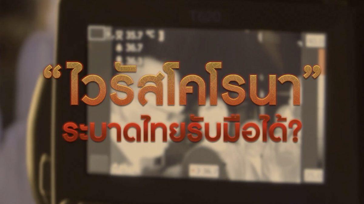 จับตา 'ไวรัสโคโรนา' ขยายวง มั่นใจไทยรับมือได้? 28-01-63