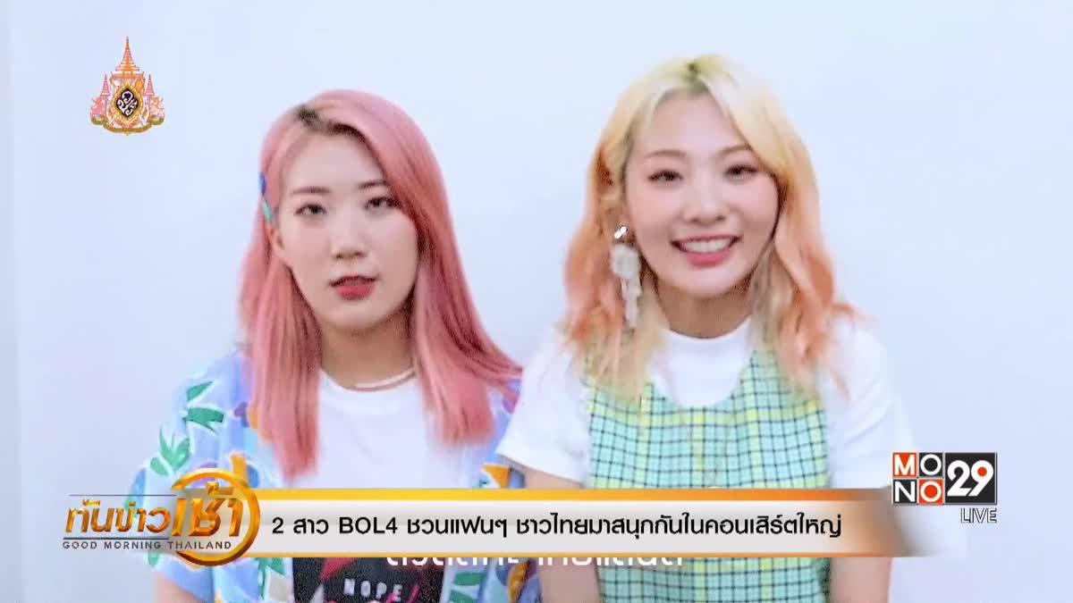 2 สาว BOL4 ชวนแฟนๆ ชาวไทยมาสนุกกันในคอนเสิร์ตใหญ่