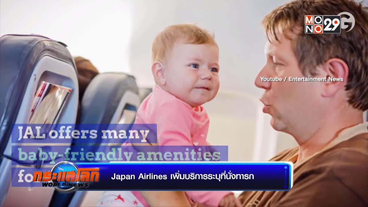 Japan Airlines เพิ่มบริการระบุที่นั่งทารก