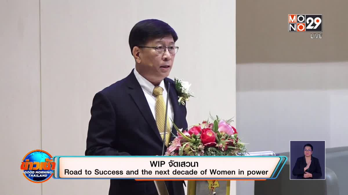 WIP จัดเสวนา Road to Success and the next decade of Women in power