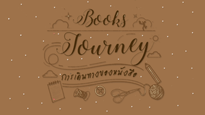 """""""Books Journey การเดินทางของหนังสือ"""" เส้นทางการอ่านผ่านระยะทางตัวหนังสือ"""