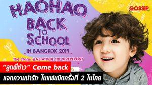 """""""ลูกพี่ห่าว"""" Come back  แจกความน่ารัก ในแฟนมีตครั้งที่ 2 ในไทย ธันวาคมนี้"""