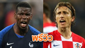 พรีวิว : ฟุตบอลโลก 2018 !! ฝรั่งเศส พร้อมรบ โครเอเชีย ที่หวังคว้าแชมป์โลกสมัยแรก