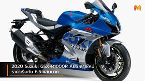 2020 Suzuki GSX-R1000R ABS ลายใหม่ ราคาเริ่มต้น 6.5 แสนบาท