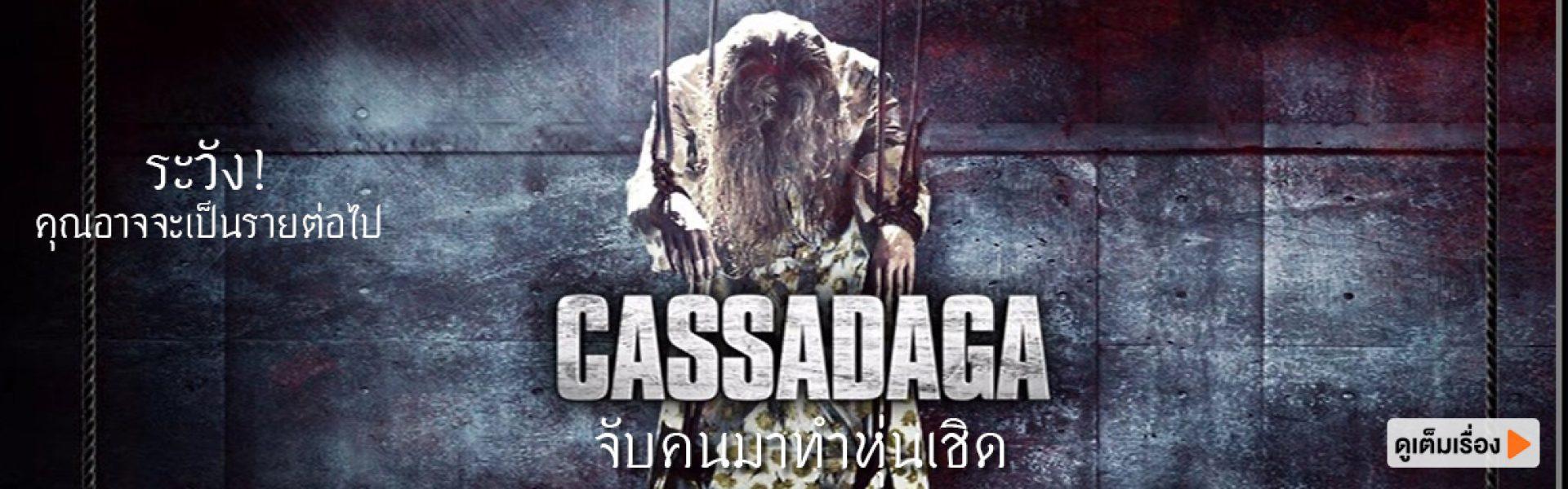 จับคนมาทำหุ่นเชิด Cassadaga (หนังเต็มเรื่อง)