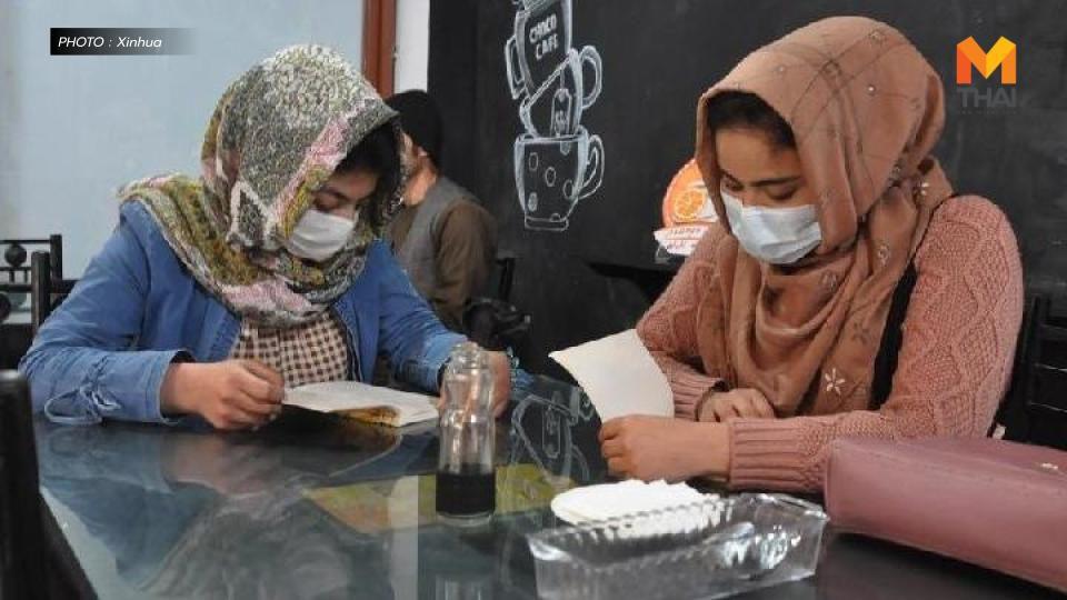 ตาลิบันเปิดทาง 'หญิงอัฟกัน' เรียนมหาวิทยาลัยใน 'ห้องเรียนแยกเพศ'