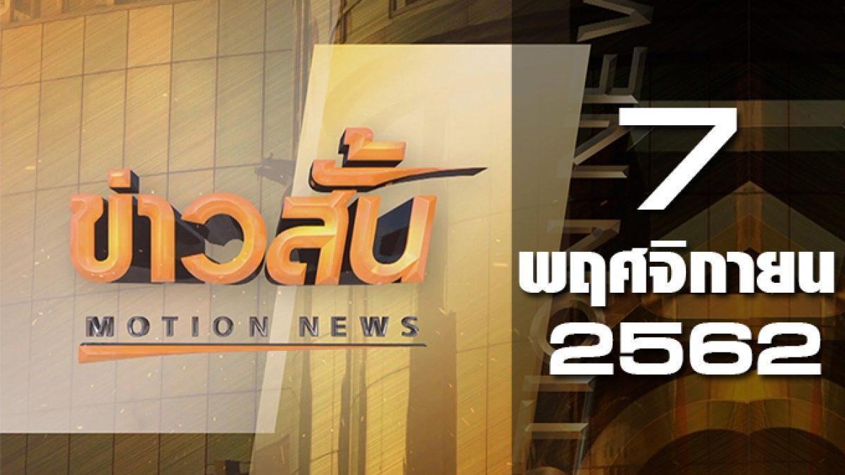 ข่าวสั้น Motion News Break 1 07-11-62