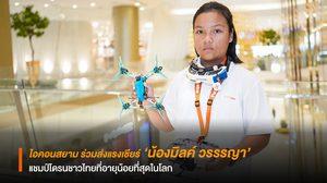 """ไอคอนสยาม ร่วมส่งแรงเชียร์ """"น้องมิลค์ วรรรญา"""" แชมป์โดรนชาวไทยที่อายุน้อยที่สุดในโลก"""