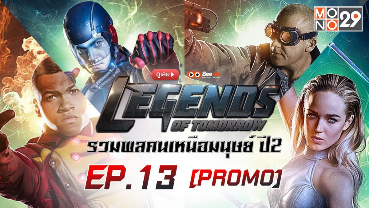 DC'S Legends of tomorrow รวมพลคนเหนือมนุษย์ ปี 2 EP.13 [PROMO]