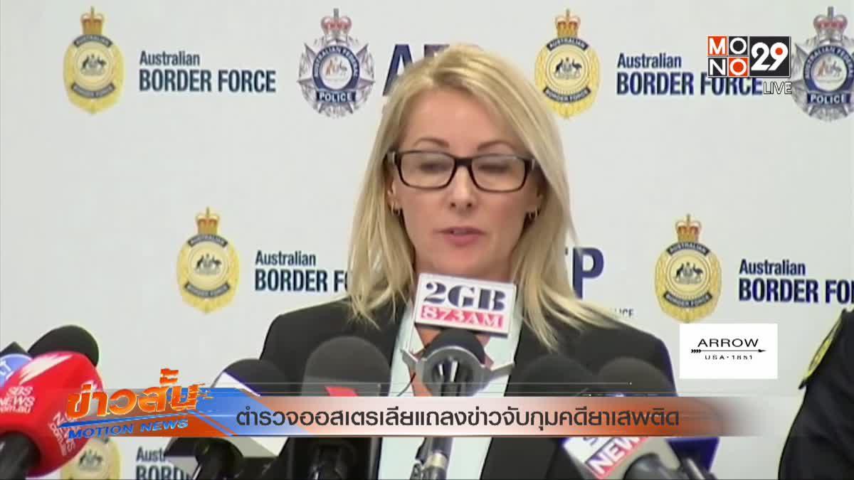 ตำรวจออสเตรเลียแถลงข่าวจับกุมคดียาเสพติด