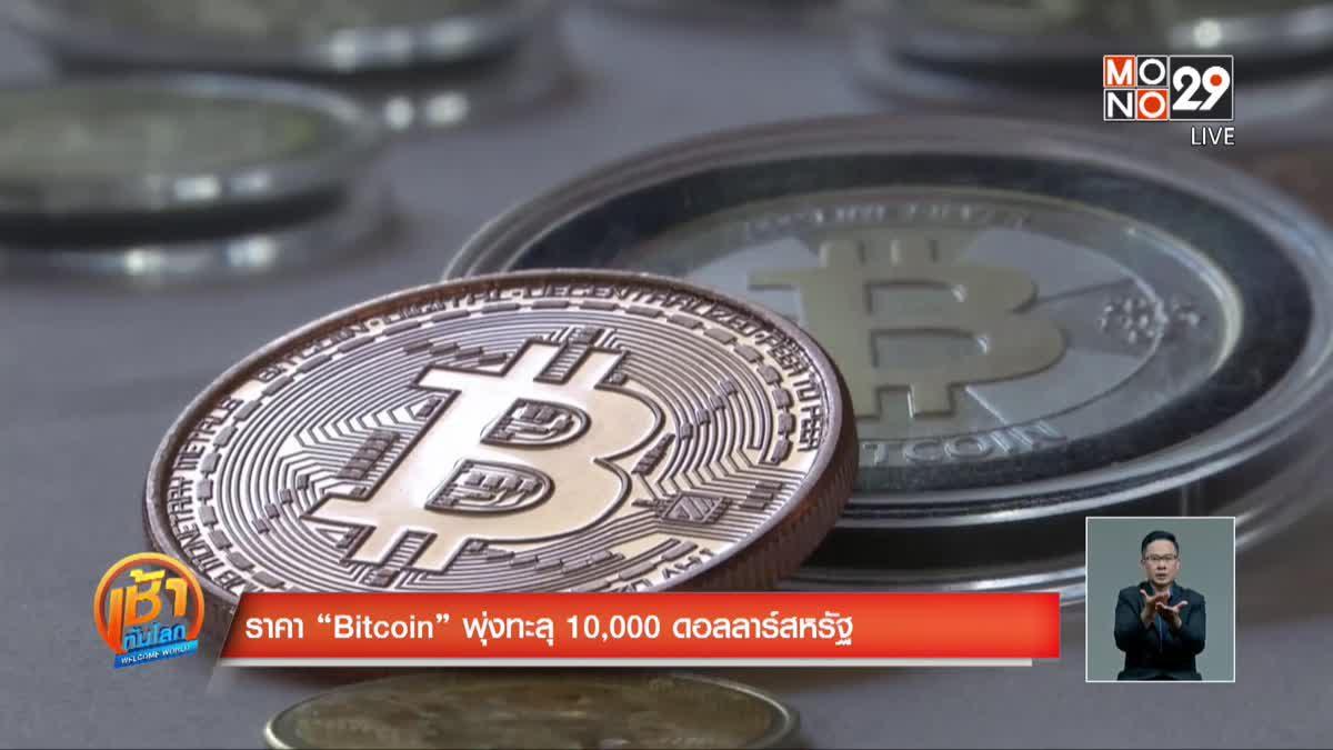 """ราคา """"Bitcoin"""" พุ่งทะลุ 10,000 ดอลลาร์สหรัฐ"""