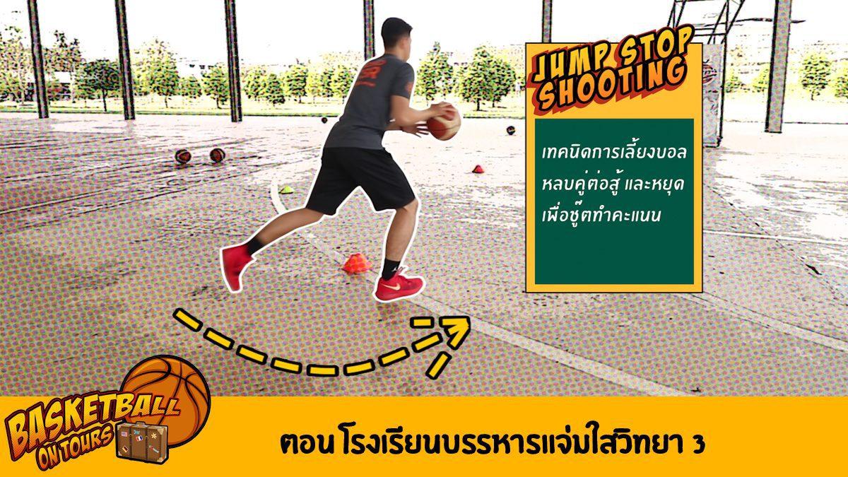 Basketball on tour การฝึกขั้นพื้นฐาน