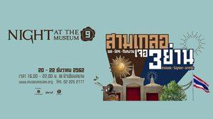 ชวนเที่ยวมิวเซียมยามค่ำ Night at the museum ครั้งที่ 9