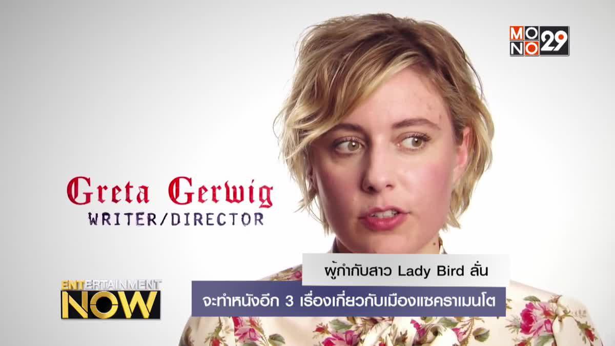 ผู้กำกับสาว Lady Bird ลั่นจะทำหนังอีก 3 เรื่องเกี่ยวกับเมืองแซคราเมนโต