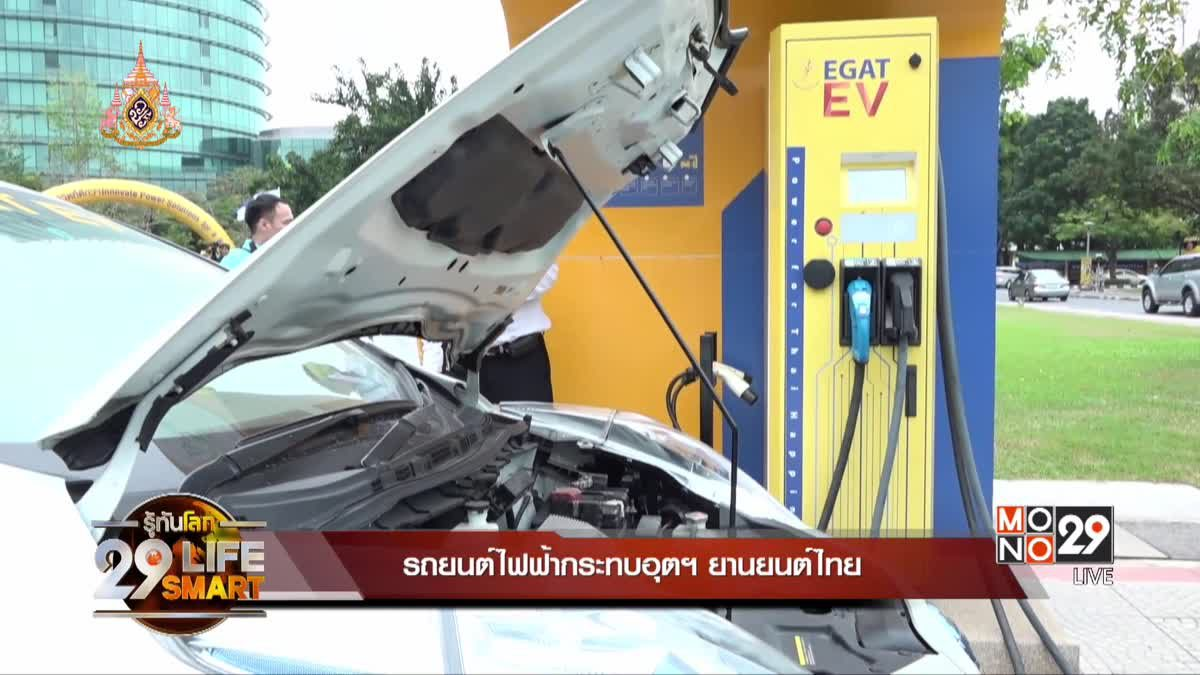29 LifeSmart : รู้กินรู้ใช้ กับ ลงทุนแมน ตอน รถยนต์ไฟฟ้ากระทบอุตฯ ยานยนต์ไทย?