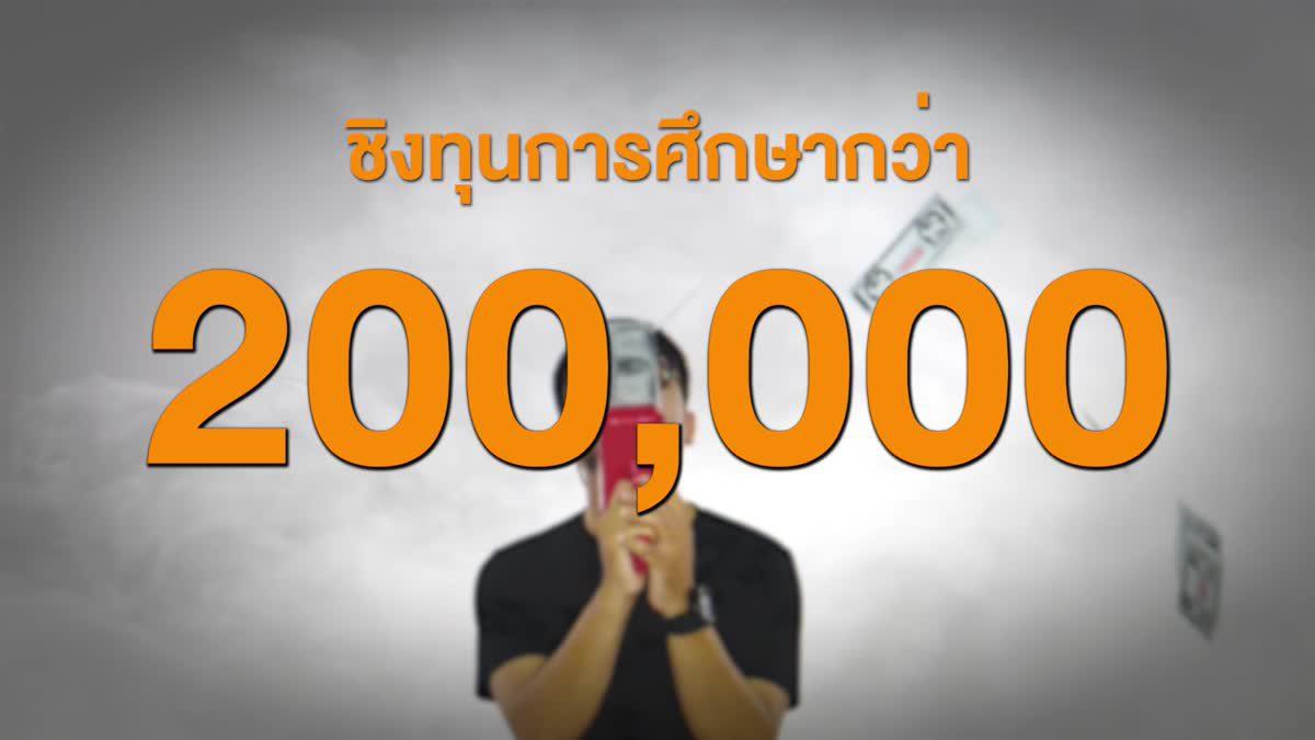 ชวน New Gen ประกวดหนังสั้น อัปคลิปพิชิตแสน ซีซั่น 5 ชิงทุนการศึกษากว่า 200,000 บาท