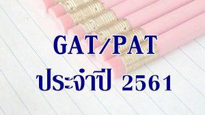 นับถอยหลัง การสมัครสอบ GAT PAT ประจำปี 2561 พร้อมหรือยัง?