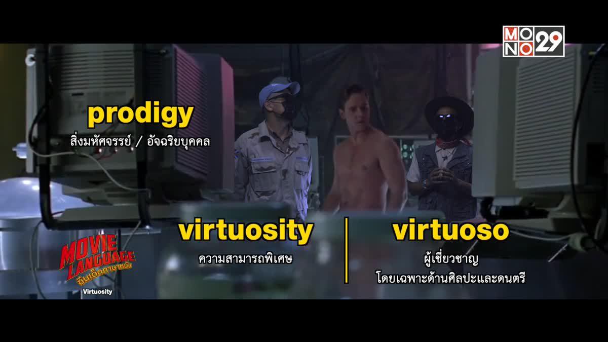 Movie Language ซีนเด็ดภาษาหนัง : Virtuosity