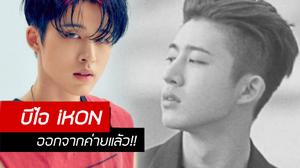 ช็อก! บีไอ ออกจาก YG. และ วง iKON - รับ 'อยากรู้แต่ไม่ได้ลองยาเสพติด'!!