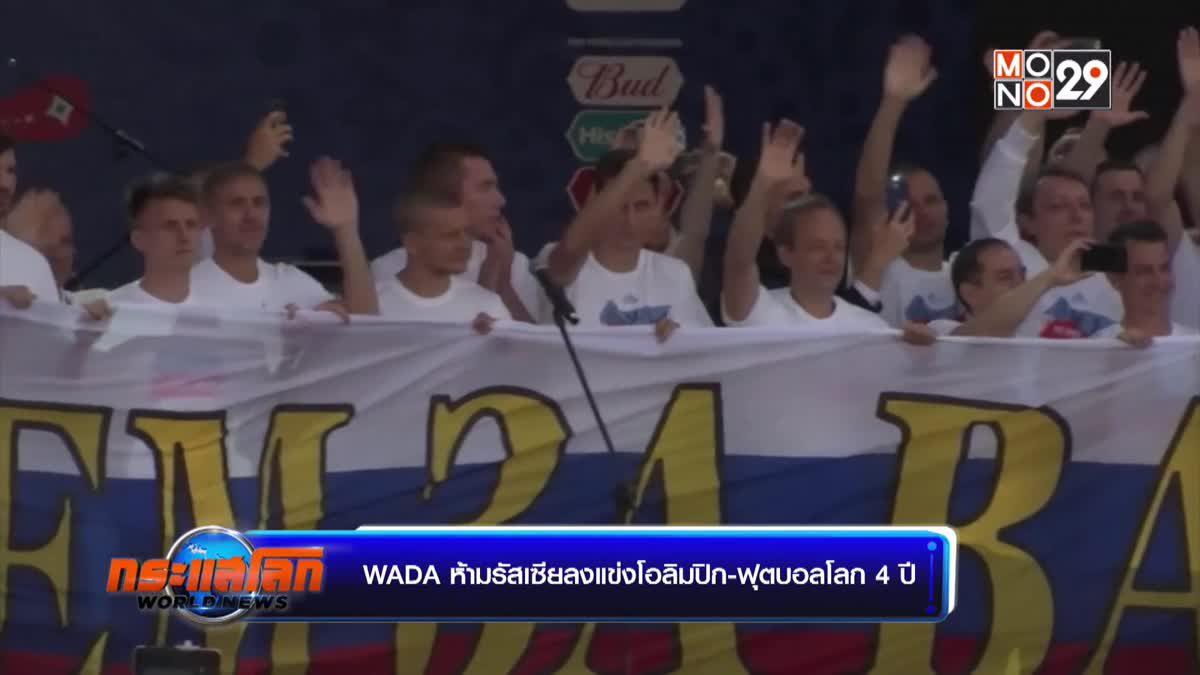 WADA ห้ามรัสเซียลงแข่งโอลิมปิก-ฟุตบอลโลก 4 ปี