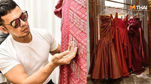 19 ดีไซเนอร์ไทยโชว์ฝีมือ! ครีเอทชุดผ้าไหมไทยให้ 95 สาวงาม มิสยูนิเวิร์ส 2018