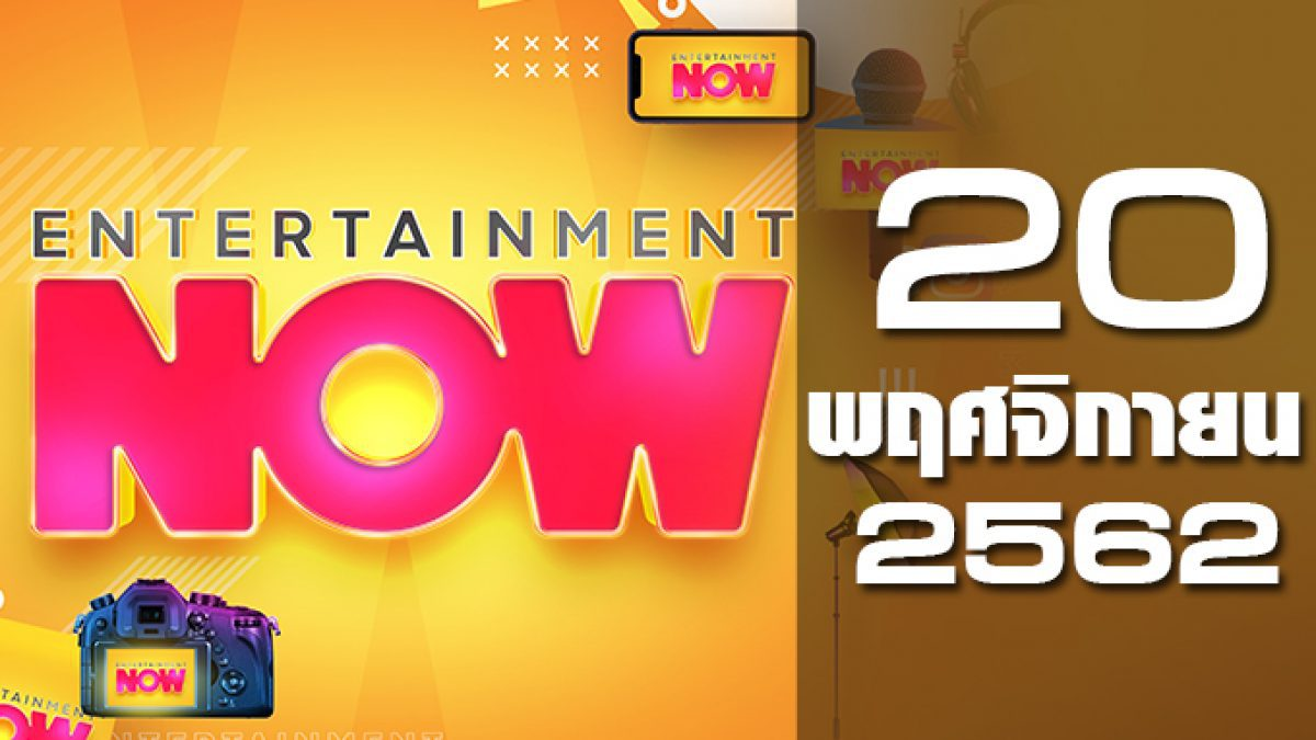 Entertainment Now Break 1 20-11-62