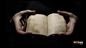 สมุดบันทึกหายาก ของ Leonardo da Vinci ที่หอสมุดแห่งชาติอังกฤษ