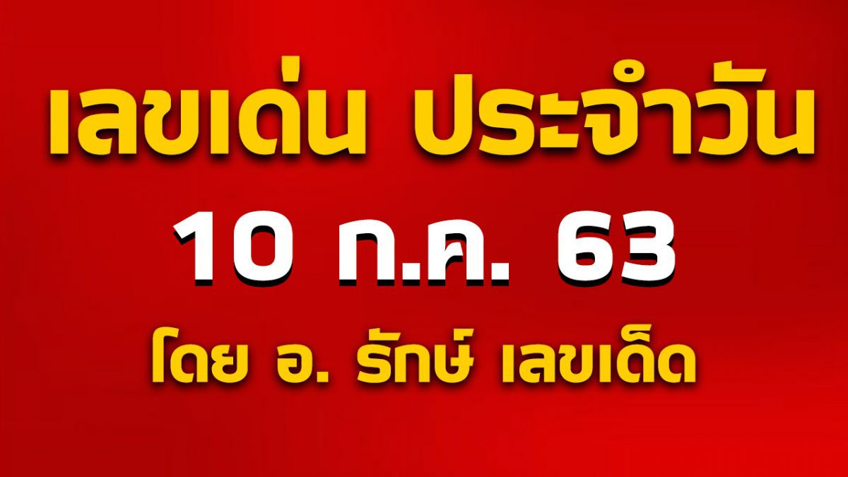 เลขเด่นประจำวันที่ 10 ก.ค. 63 กับ อ.รักษ์ เลขเด็ด