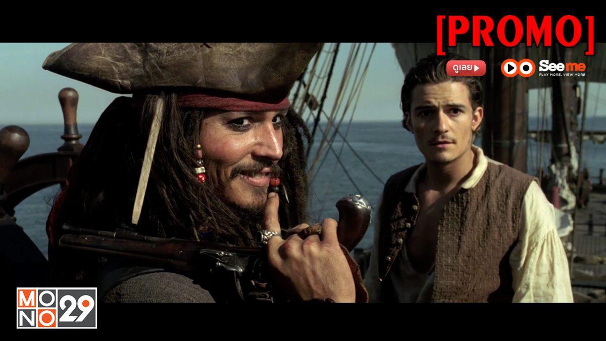 Pirates of the Caribbean : The Curse of the Black Pearl คืนชีพกองทัพโจรสลัดสยองโลก [PROMO]