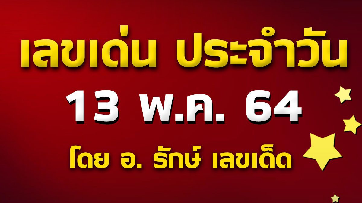 เลขเด่นประจำวันที่ 13 พ.ค. 64 กับ อ.รักษ์ เลขเด็ด